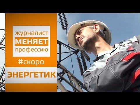 ЖУРНАЛИСТ МЕНЯЕТ ПРОФЕССИЮ: #ЭНЕРГЕТИК