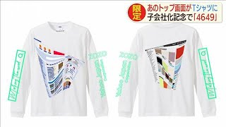 限定コラボTシャツ ヤフーの子会社化で「4649」(19/11/14)