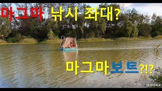 마그마좌대 영상(드론과 마그마보트)