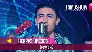 Некруз Ниёзов - Ёрум биё / Nekruz Niyozov - Yorum Biyo (2018)