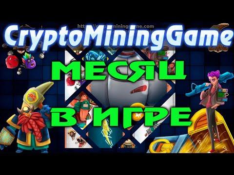 Cryptomininggame заработок в интернете на играх. Биткоин с нуля