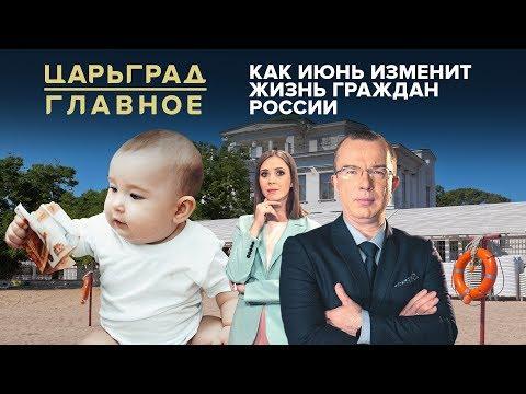 Как июнь изменит жизнь граждан России