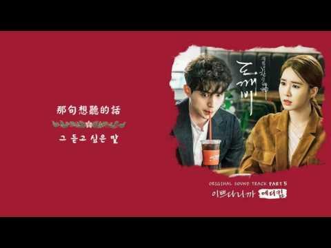 [韓繁中字] 에디킴(Eddy Kim) - 이쁘다니까(You are so beautiful/你很漂亮) (孤單又燦爛的神__鬼怪/도깨비 OST.5)