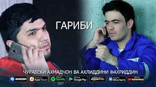 Чурабеки Ахмадчон ва Ахлиддини Фахриддин - Гариби (Клипхои Точики 2020)