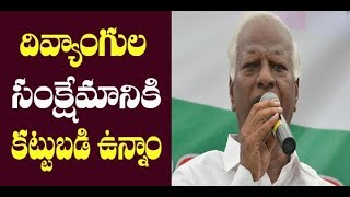 TS Govt committed to the welfare of disabled persons says Kadiyam  | Great Telangana TV