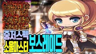 [메이플m] 소울마스터 육성3화_중저자본 소마의 보스레이드+평가