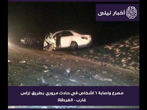 مصرع وإصابة 6 أشخاص في حادث مروري بطريق (رأس غارب - الغردقة)