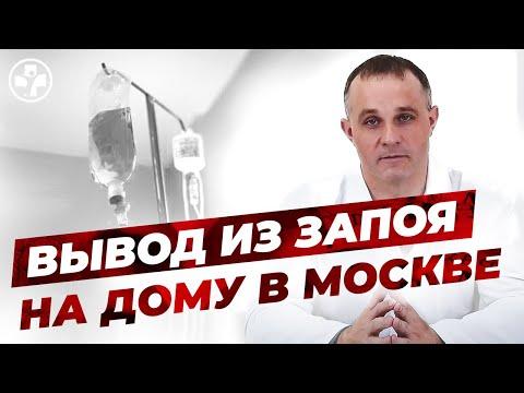 Вывод из запоя на дому в Москве   Вызов нарколога на дом   Капельница от запоя в домашних условиях