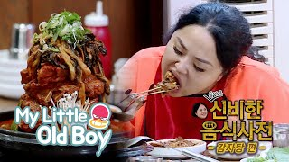 """Baixar Sun Young """"Every time I take a bite, my heart beats faster"""" [My Little Old Boy Ep 164]"""