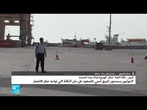 اليمن: ناقلة نفط تابعة للحوثيين تواجه خطر الانفجار والأمم المتحدة تدخل لحل الأزمة  - نشر قبل 8 ساعة