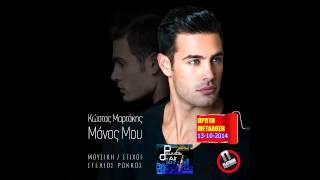 Palmos Radio 102.7Fm ΚΩΣΤΑΣ ΜΑΡΤΑΚΗΣ ΜΟΝΟΣ ΜΟΥ *ΠΡΩΤΗ ΜΕΤΑΔΟΣΗ* 2014