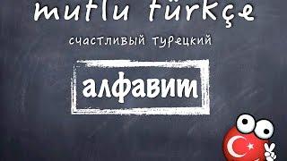 Счастливый турецкий. 2 урок. Алфавит