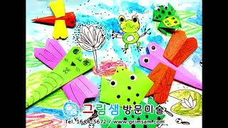 종이접기 미술활동 그림샘 방문미술 9월 회원작품 2