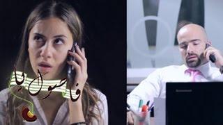 متعاتبنيش -  Ma T3atibneesh - Parody