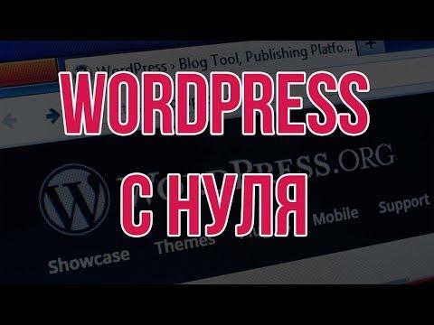 Как подключить базу данных к сайту wordpress