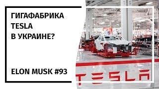 Илон Маск: Новостной Дайджест №93 (08.05.19-16.05.19)