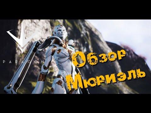видео: paragon - Обзор Мюриэль