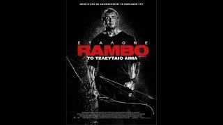 RAMBO: ΤΟ ΤΕΛΕΥΤΑΙΟ ΑΙΜΑ (Rambo: Last Blood) - Trailer (greek subs)