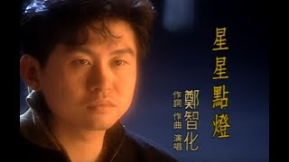 鄭智化 Zheng Zhi-Hua - 星星點燈 Star Lighting (official官方完整版MV)