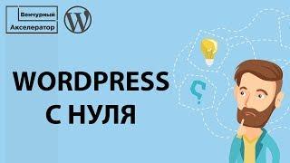 Как сделать сайт на Wordpress без опыта и знаний программирования. Иван Залесский: как сделать MVP