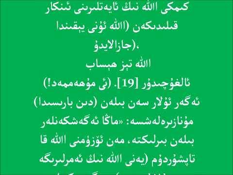 Quran Kerim Uyghurche Terjimisi 3_sura alimran