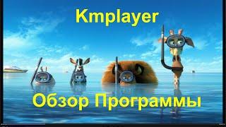 Обзор программы Kmplayer(http://softobase.com/ru/kmplayer Разработчики из Азии создали настоящую «Годзиллу» на рынке медиаплеерного софта. Да..., 2016-05-30T13:10:22.000Z)