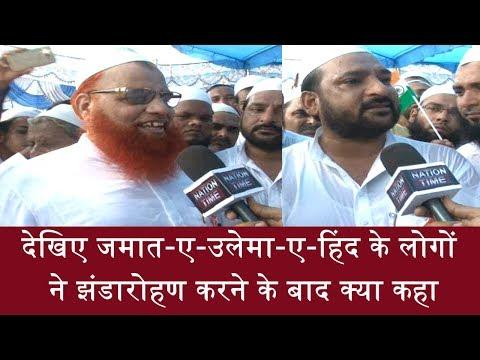 जमात-ए-उलेमा-ए-हिंद के लोगों ने झंडारोहण करने के बाद क्या कहा people of Jamaat-e-Ulema-e-Hind