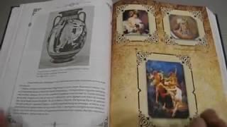 Обзор книги --Легенды и мифы Древней Греции и Древнего Рима. Н.А.Кун.