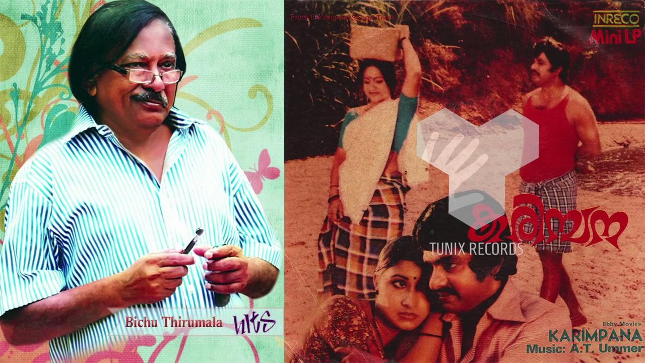 Download Kombil Kilukkum... | KARIMPANA | Bichu Thirumala | A.T.Ummer | K.J.Yesudas | 1980