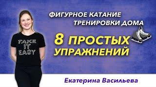 Фигурное катание тренировки дома 8 простых упражнений