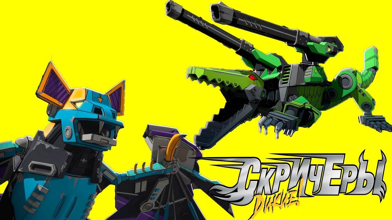 Дикие Скричеры - Игрушки для мальчиков - Видео про машинки трансформеры для детей