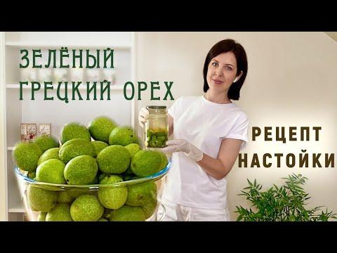 Зелёный грецкий орех рецепт настойки
