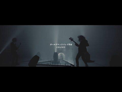 ガールズロックバンド革命『CHANGE』MV