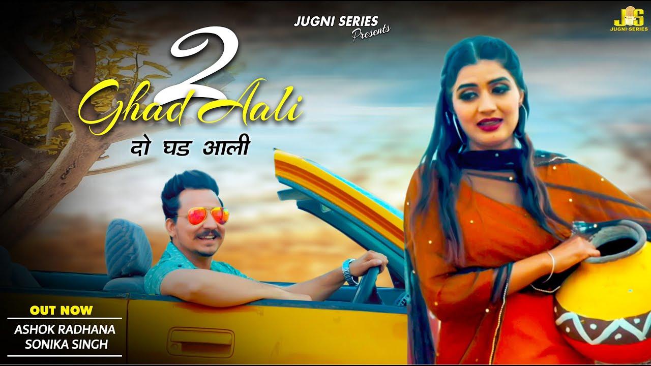Sonika Singh - 2 Ghad Aali - New Haryanvi Dj Song 2021| Raja Jani & Ashok Radhan |Jugni Series 2021