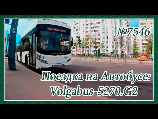 Поездка на Автобусе: Volgabus-5270.G2, 2016 Года Выпуска, №7546, Автобусный Парк №7, Маршрут: №26.