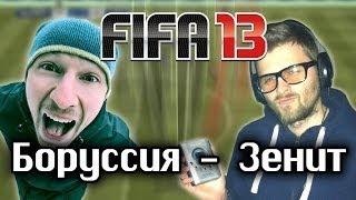 FIFA 13: Боруссия - Зенит. 1/8 ЛЧ