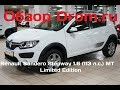 Renault Sandero Stepway 2017 1.6 (113 л.с.) MT Limited Edition - видеообзор