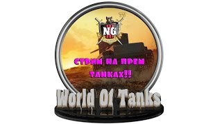 - Stream * World Of Tanks * NgIII