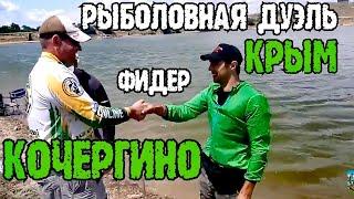 Кочергино Крым.
