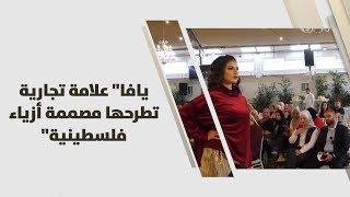 """""""يافا"""" علامة تجارية تطرحها مصممة أزياء فلسطينية"""