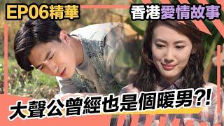 香港愛情故事 Mp3