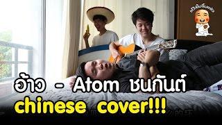 """อ้าว - Atom อะตอม ชนกันต์ chinese cover """"喂!"""" - 泰国流行歌曲中文版"""