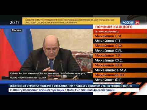 Р24, Итоги заседания Правительства РФ по Программе развития угольной промышленности