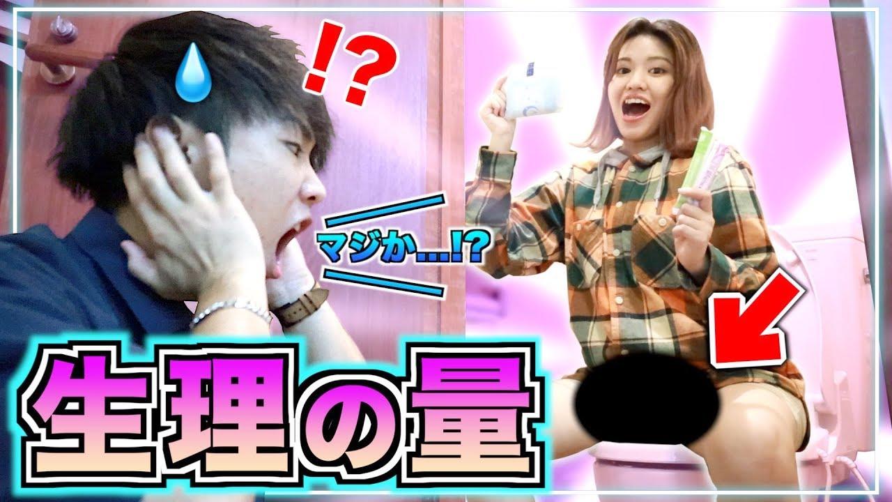 【女の子の日】生理2日目の経血を彼氏に見せたらヤバイ事になった!!!!!