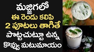 AMAZING! You Can Reduce Your BELLY FAT With This DRINK | Health Tips in Telugu | VTube Telugu