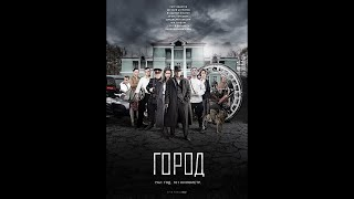 Дарин Сысоев - Драма (OST ГОРОД)