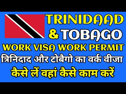 Trinidad and Tobago JobWork Visa Work Permit all Process how to Application//त्रिनिदाद टोबैगो.