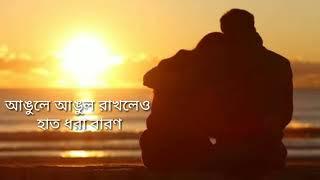 preme-pora-baron-whatsapp-status-swetar-bengali-status-filmywala-entertainment