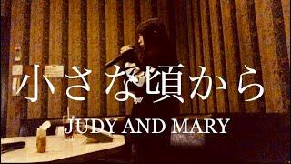 小さな頃から #カラオケ #歌ってみた #JUDY AND MARY #ぴかすみ ただ歩...