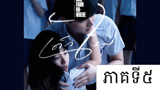 Download Mp3 【girl From Nowhere】ភាគទី៥ Social Love  #សម្រាយរឿង #mg #movie Review